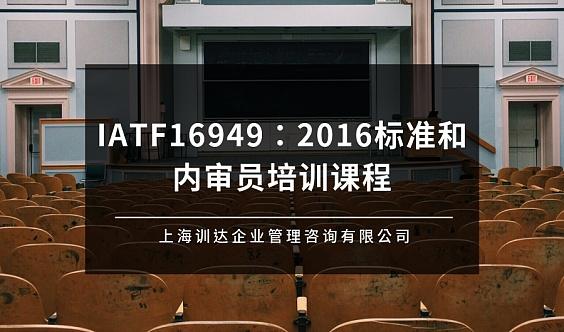 IATF16949:2016标准和内审员培训课程
