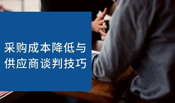 12月26-27 上海《采购成本降低与供应商谈判技巧》培训--翟光明老师