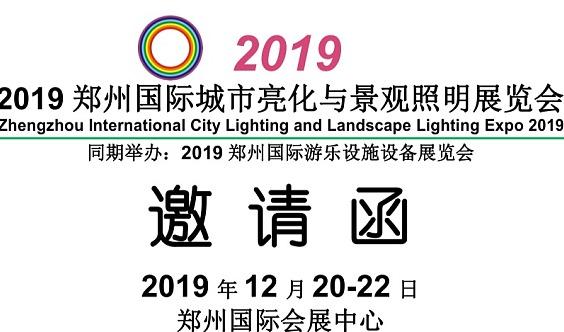 2019郑州国际城市亮化与景观照明展览会(商业照明展)