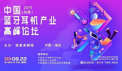 互动吧-2019(秋季)中国蓝牙耳机产业高峰论坛