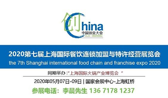 2020第七届上海国际餐饮连锁加盟与特许经营展览会
