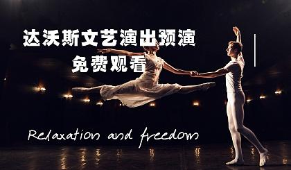 互动吧-[免费观看]达沃斯文艺演出预演