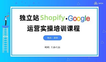 互动吧-独立站Shopify&Google运营实操班