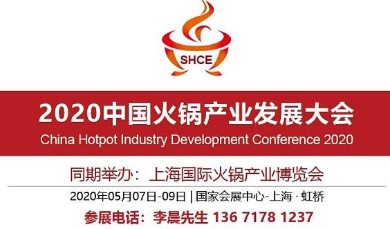 2020上海国际火锅产业博览会