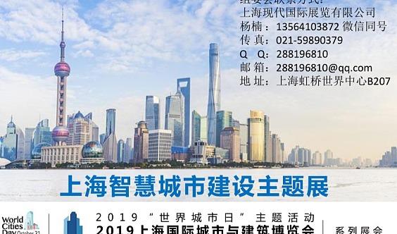 """2019(住建委主办)上海智慧城市建设展""""世界城市日"""""""