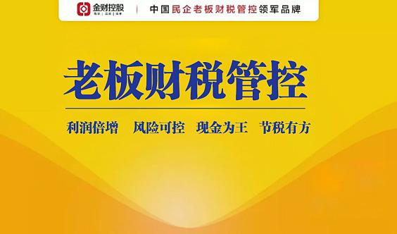 金财控股  老板财税管控学习沙龙 中国最易懂的老板财税管控课程  太原站