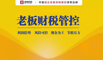 互动吧-金财控股  老板财税管控学习沙龙 中国最易懂的老板财税管控课程  太原站