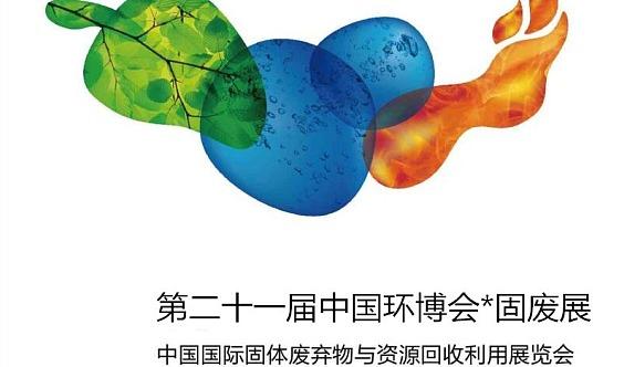 2020年上海环保固废处理回收展