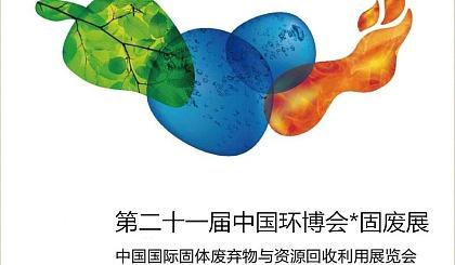 互动吧-2020年上海环保固废处理回收展
