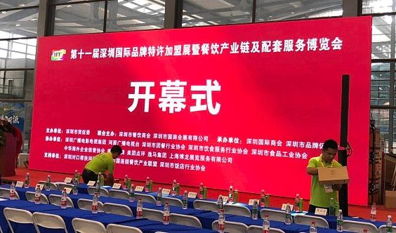 2020第十二届深圳国际品牌特许加盟展