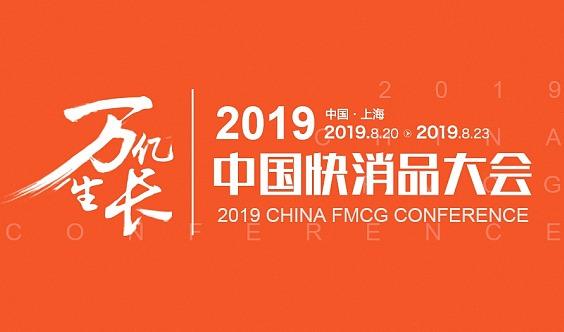 万亿生长  【8.20-8.23】2019中国快消品大会