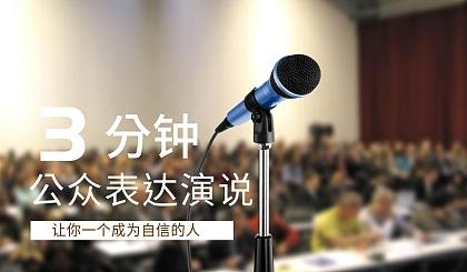 互动吧-【公开课】公众表达赋能演说,PPT国际认证培训师面授,实战演练