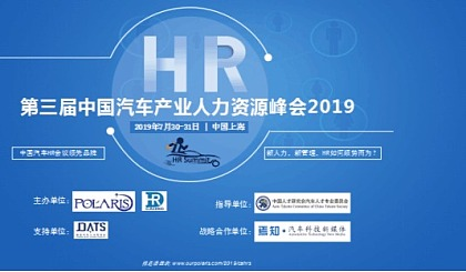 互动吧-20张车企HR免费票|第三届中国汽车产业人力资源峰会2019