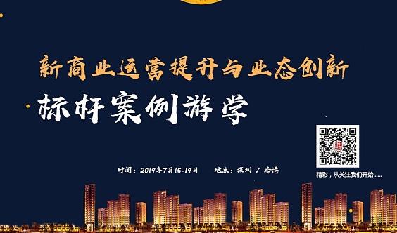【香港/深圳】新商业运营提升与业态创新标杆案例游学