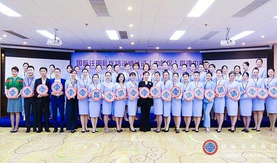 IPA国际注册高级礼仪培训师职业资格认证授权班·西安站