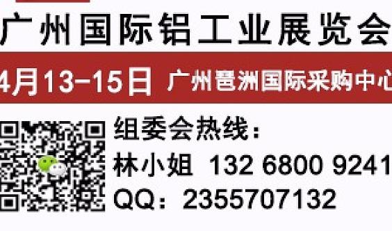 2020广州铝工业展会【官方发布】
