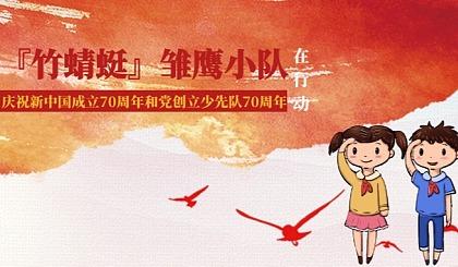 互动吧-【暑期招募】『竹蜻蜓』雏鹰小队——保卫地球小超人