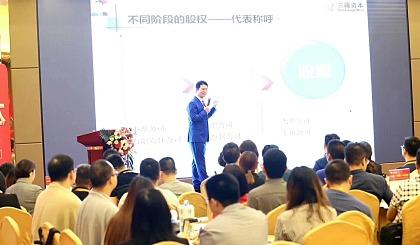 互动吧-沈阳站  公司控制权&内部股权激励、外部资源整合,轻松操控企业全局