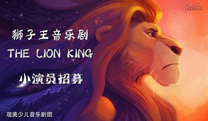 """互动吧-属于孩子的舞台:""""我是辛巴""""《狮子王》音乐剧体验活动"""