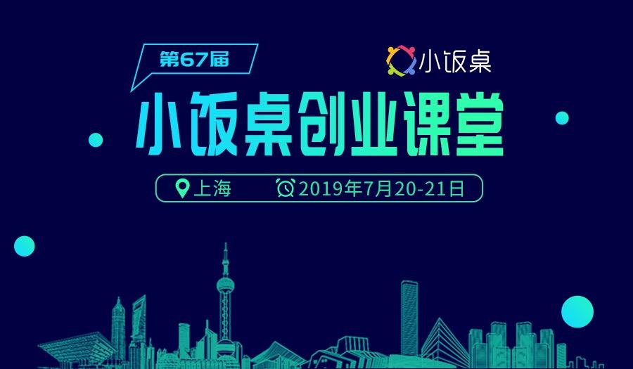 第67届小饭桌创业课堂-上海站开启报名!