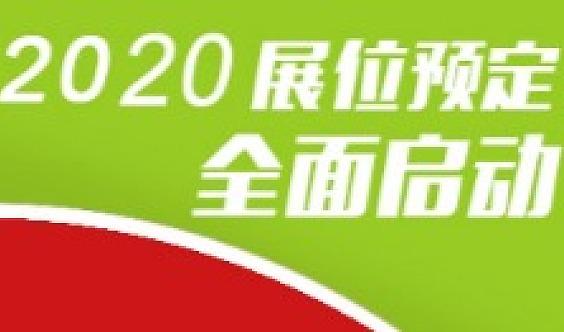 「客车展」2020第六届广州国际客车及公共交通车辆展览会