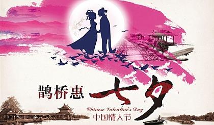 """互动吧-""""七夕情人节""""杭州千名单身大型相亲交友会,大胆爱吧!名额赶快抢!!"""