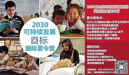 互动吧-2030联合国可持续发展规划国际照金外教英语夏令营