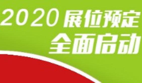 2020广州国际天然气车船及加气站设备展览会(官方发布)