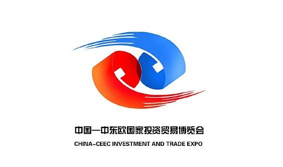 2020第二届中国—中东欧国家博览会暨国际消费品博览会