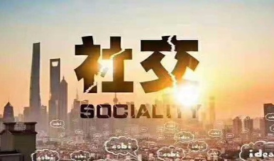 社交电商——一个光芒四射的项目,零基础玩转社交电商年赚百万不是梦!