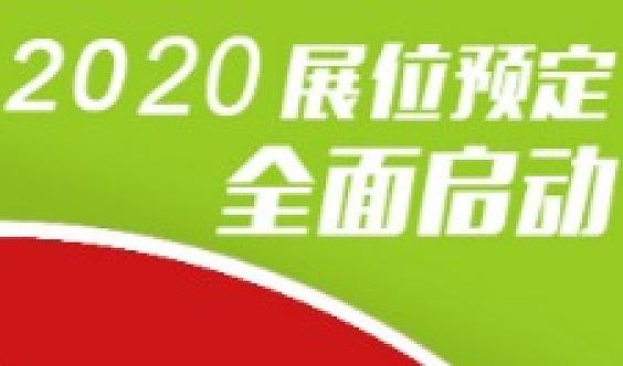 2020第2届中国广州钣金展(官方发布)