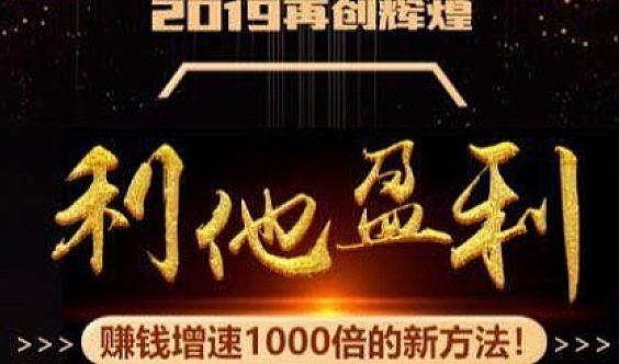 2019年12月13-15日 田泽湘《利他盈利模式》邀请函