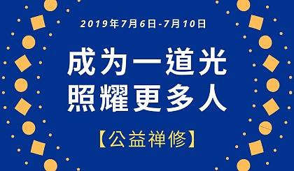 互动吧-【公益禅修】7月6日-7月10日梁皇宝忏
