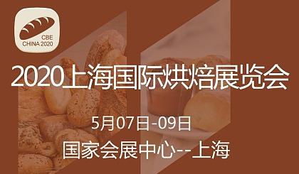 互动吧-2020上海国际烘焙展览会