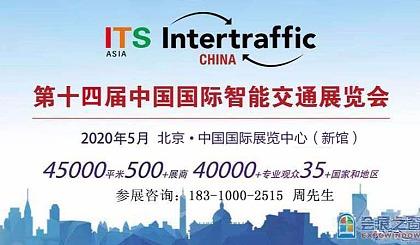 互动吧-2020中国国际智能交通展览会