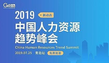 互动吧-2019中国人力资源趋势峰会●青岛站