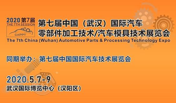 2020 第七届中国(武汉)国际汽车零部件加工技术/汽车模具技术展览会
