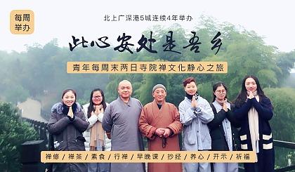 互动吧-此心安处是吾乡|北京周末假期去寺院做义工|体验2日禅文化活动。
