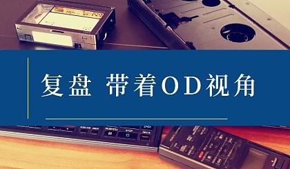 互动吧-OD体验式沙龙(广州场):复盘,带着OD视角