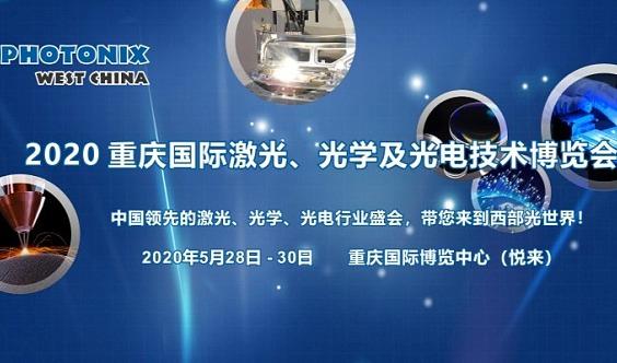 2020 重庆国际激光、光学及光电技术博览会(PHOTONIX WEST China)