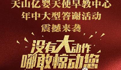 互动吧-【优惠福利】内蒙古赤峰天山亿婴天使早教中心年中活动