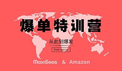 互动吧-七月-亚马逊爆单特训营(listing优化高阶+新品爆款打造+广告高阶课程)