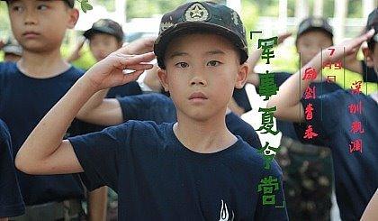 互动吧-征兵季 励剑青春2019军事夏令营余位不多,预报从速,更多优惠等你来参与!