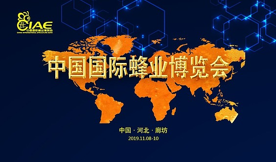 中国(廊坊)国际蜂业博览会(11月8-10日)