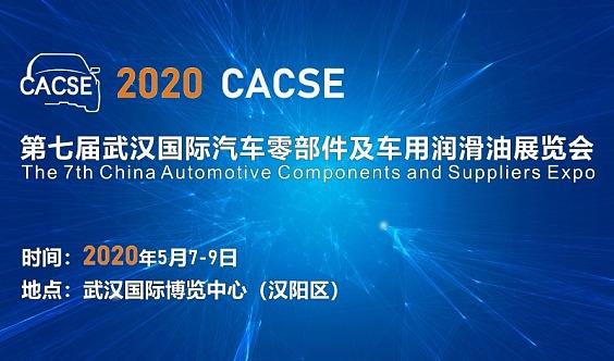 2020 武汉国际汽车零部件及车用润滑油展览会 (CACSE)