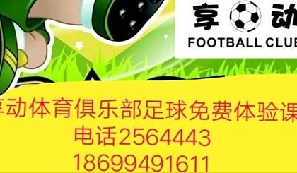 互动吧-享动足球免费体验课
