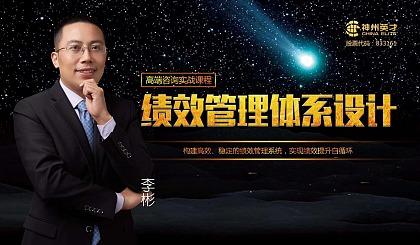 互动吧-神州英才《战略人力资源管理与股权激励体系设计》-10.17日(北京)