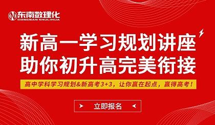 互动吧-上海最新高考新政解读+新高一学习规划讲座