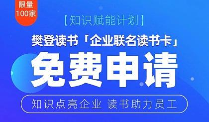 互动吧-樊登读书【知识赋能计划】,帮助企业打造学习型组织,免费申请VIP体验卡!