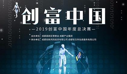 互动吧-2019创富中国创新创业大赛 项目